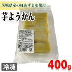 冷凍和生菓子 芋ようかん 400g(5本入)