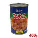 中国産 なめこ 4号缶 総量400g(固形200g)