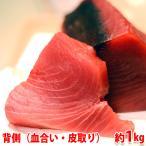 生・本マグロ 中トロ・赤身ブロック 約1kg(国産・養殖)