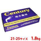 冷凍エビ(バナメイ海老)無頭・殻つき 21-25サイズ 1.8kg