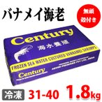 冷凍エビ(バナメイ海老)無頭・殻つき 31-40サイズ 1.8kg