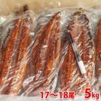 送料無料 業務用 冷凍うなぎ蒲焼き(中国産)17〜18尾入り 5kg(一尾285g)