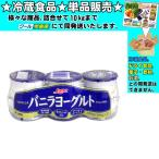 日本ルナ バニラヨーグルト 100gx3食 300g ★冷蔵食品★詰合せ10kgまで同発送★