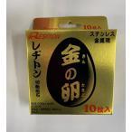 レヂトン ステンレス・金属用切断砥石(両面補強) 金の卵 105×1.0×15mm 1箱(10枚入り)