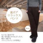 ショッピング日本製 日本製 裏ボアリラックスパンツ