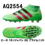 adidas(アディダス) サッカースパイク エース 16+ジャパン HG プライムニット AQ2554 【支店在庫(H)】
