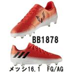 adidas(アディダス) サッカースパイク メッシ 16.1 FG/AG BB1878 【支店在庫(H)】