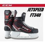 CCM(シーシーエム)  JETSPEED FT340YTH (ジェットスピード FT340ユース) アイスホッケースケート靴(UP_SK)