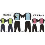 FINTA(フィンタ) ピステスーツ FT6203 [サッカー/フットサル/ウェアー] 【支店在庫(H)】