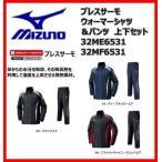 ショッピングブレスサーモ mizuno(ミズノ) ブレスサーモ ウォーマーシャツ&パンツ 上下セット  【32ME6531】 【32MF6531】