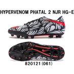 NIKE(ナイキ) サッカースパイク ハイパーヴェノムファタル2 NJR HG-E (061) 820121 【支店在庫(H)】