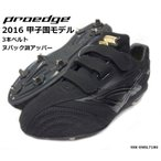 SSK(エスエスケイ) プロエッジ マキシライトYN-MV ENSL7180 [野球/固定式金具/スパイク]