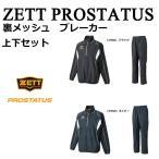 ZETT(ゼット) プロステイタス 裏メッシュ ブレーカージャケット & ブレーカーパンツ 上下セット 【BOW151NM】【BOW151LM】