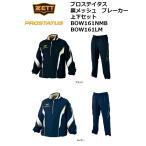 ZETT(ゼット) プロステイタス 裏メッシュ ブレーカージャケット & ブレーカーパンツ 上下セット 【BOW161NMB】【BOW161LM】