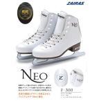 【初回研磨無料!】ZAIRAS(ザイラス) フィギュアスケート靴 NEO ネオ F-300 ホワイト(白)期間限定(UP_SK)