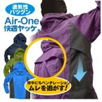 「Air-one」快適ヤッケ/2271/<br>【2016 EXS 年間 ヤッケ】