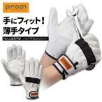 作業 作業用品 手袋 革手袋 オリジナルPUグローブ