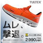 【予約:2018/3/12〜発送開始】「TULTEX(タルテックス)」JSAA規格B種合格品 通気ニットセーフティー/51652