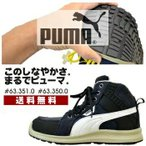 【送料無料】「PUMA(プーマ)」幅広4E MIDカットセーフティスニーカー/63.350.0(ブラック)/【2016 EXS 新作 安全靴】* 安全靴 スニーカー*