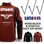 「UNION76(ナナロク)」防風ハーフジップシャツ /No.76-1722/【2017 WEX 防寒 作業服 インナー】