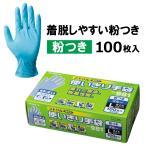 ニトリル使いきり手袋 (粉付き)100枚入り/#981/【手袋】 使い捨て手袋 ディスポ 粉付き