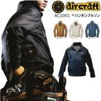 BURTLE バートル 空調作業服 エアークラフト ブルゾン(綿75%・ポリエステル25%)/AC1001
