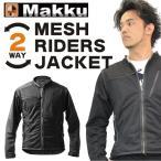 【特価:3,990円→送料無料2,490円】「Makku(マック)」2WAYメッシュライダースジャケット(ベスト)/AS-9120