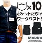 「Makku(マック)」多目的10ポケット・メッシュベスト/AS-9130/「2016 EXS 夏物 作業着」