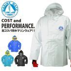 「マリンメイト」PVCマリンウェアパーカー【上下別売】/F9035P/【2015 新作 カッパ】