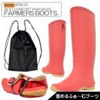 【在庫限り特価】「Prono」ふぁ〜むブーツ(田植長靴・パッカブルレインブーツ)レッド/FB-01/長靴レディース 農業 ガーデニング