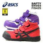 【送料無料】【プロノ通販限定価格】「asics(アシックス)」ウィンジョブ42S 安全靴  / FIS42S/【2016 WEX 安全靴】