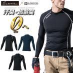「GLADIATOR(グラディエーター)」ニオイクリア消臭長袖コンプレッションシャツ/G-238