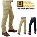 「GLADIATOR」 ストレッチペインターパンツ G-9105 「2016 EXS 防寒 作業服」