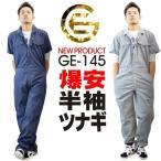 「GE(GRACE ENGINEER'S)」杢カラー半袖ツナギ/GE-145/「2017 EXS 夏物 ツナギ」