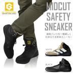 ショッピンググラディエーター 「GLADIATOR(グラディエーター)」ミッドカットセーフティー/GL-120R【2018 EXS 年間 安全靴】