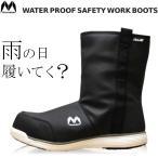 【初回送料無料】「MandomSafety(マンダムセーフティ)」完全防水安全ブーツ/#370【2017 EXS 年間 長靴 安全靴】