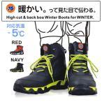「UNION76(ナナロク)」ぎっしりボア・ウィンターブーツ/No.76-1725/【2016 WEX 新作 防寒 作業靴】
