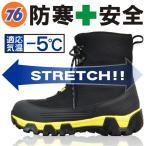 「UNION76(ナナロク)」ストレッチ防寒安全ブーツ/No.76-1620/【2016 WEX 新作 年間 安全靴】