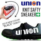 「UNION76(ナナロク)」軽量&通気ニットセーフティフットウェア/No.76-1706/【2016 WEX 新作 年間 安全靴】