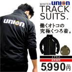 【送料無料】「UNION76(ナナロク)」防風ストレッチ・トラックジャケット/No.76-1724/【2017 WEX 新作 防寒 作業服】