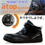 「SAFETEC(セーフテック)」ダイヤル式ミッドカットセーフティフットウェア/No.932「2016 EXS 年間 安全靴」