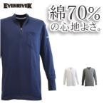 「EVENRIVER(イーブンリバー)」綿70%吸汗速乾長袖ジップアップシャツ/NR206/【2017 EXS 年間 インナー】