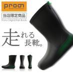 【送料無料】「Prono(プロノ)」走れる長靴クールフィット/OL-1601/【2016 WEX 年間 長靴】