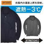 「PRONO」プロノオリジナル -3度さらさら遮熱長袖ポロシャツ/OL-1609/【2016 WEX 夏物 インナー 作業着】