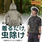 「PRONO(プロノ)」防虫ネットメッシュパーカー/OL-1610/【2016 EXS 新作 作業服】