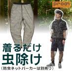 「PRONO(プロノ)」防虫ネットメッシュパンツ/OL-1611/【2016 EXS 新作 作業服】