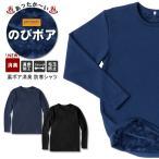 【メンズ】【レディース】「Prono(プロノ)」のびボア消臭丸首Tシャツ/OL-1912/OL-1914【2019 WEX 防寒 インナー】※タイツは別売り