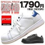 「プロノ・レッドラベル」プロノオリジナル レッドラベルセーフティ 安全靴 /P-1501/【2016 WEX 安全靴】
