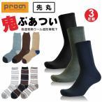 Boots, Rain Shoes - 【超お得な3足組!】「プロノ」オリジナル吸湿発熱ウインターパイルソックス3足組/OL-1824-3P