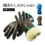 作業 作業用品 手袋 革手袋 防寒「テムレス」 防寒手袋